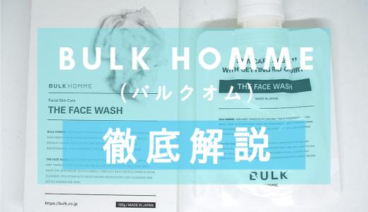 「BLUK HOMME(バルクオム)THE FACE WASH(ザ・フェイス・ウォッシュ)」を徹底解説 – 大人気メンズコスメブランドの洗顔料
