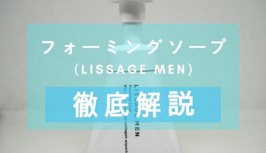 「LISSAGE MEN(リサージメン)フォーミングソープ」の口コミ&徹底解説 – カネボウ化粧品のメンズコスメブランド洗顔料