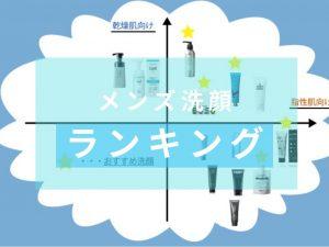【専門家が選ぶ】メンズ洗顔ランキング