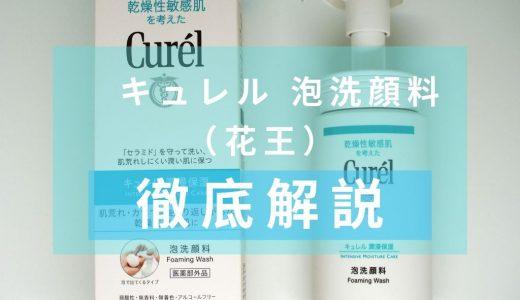 「花王 キュレル 泡洗顔料」を徹底解説 – 医薬部外品の泡タイプ洗顔料
