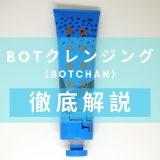 BOTCHAN(ボッチャン) BOTクレンジング