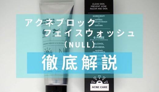 「NULL(ヌル) アクネブロック フェイスウォッシュ」を徹底解説 – 皮脂の多い男性におすすめの洗顔料