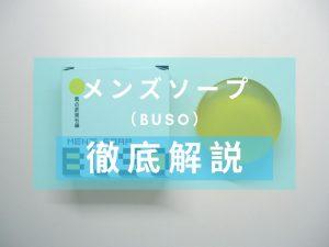 BUSO(武装) メンズソープ
