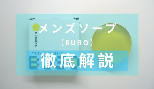 「BUSO(ブソウ) メンズソープ」を徹底解説 – 男性用の保湿石鹸