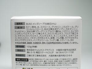 BUSO(ブソウ) メンズソープ・全成分