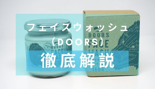 「DOORS フェイスウォッシュ」を徹底解説 – おしゃれなクリアガラスボトルの洗顔料