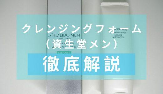 「資生堂メン クレンジングフォーム」を徹底解説 – 石鹸ベースの王道洗顔料