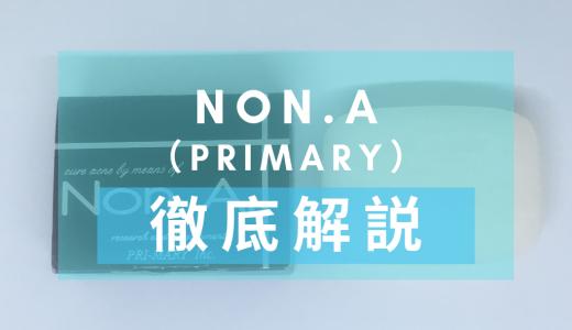 「PRIMARY(プライマリー)Non. A (ノンエー)」を徹底解説 – 抗炎症効果がある薬用石鹸
