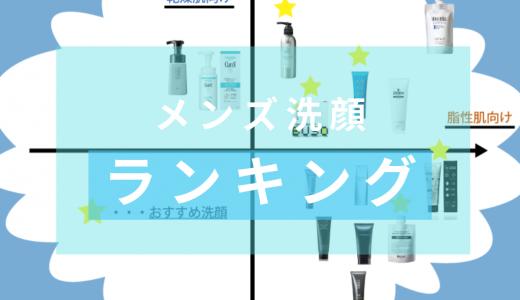 【専門家が選ぶ】人気のメンズ洗顔ランキング 総合・肌質別おすすめ洗顔料17選と正しい選び方