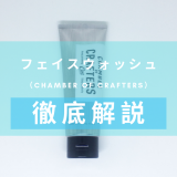 「CHAMBER OF CRAFTERS(チェンバーオブクラフターズ) フェイスウォッシュ」を徹底解説 – オシャレでお手頃価格の石鹸系洗顔料