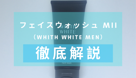 「WHITH WHITE(フィス ホワイト)フェイスウォッシュ MII」を徹底解説 – ニキビケアに特化した医薬部外品洗顔料