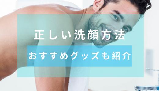 洗顔方法を変えれば肌悩みが消える!正しいやり方やおすすめグッズを解説