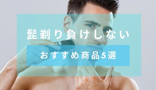 もう髭剃り負けしない!正しいやり方・おすすめのカミソリ(シェーバー)5選