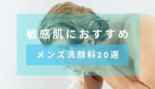 【化粧品開発者監修】敏感肌におすすめのメンズ洗顔料20選