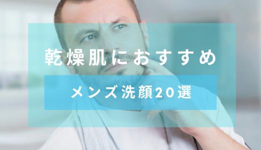 【化粧品開発者監修】乾燥肌におすすめのメンズ洗顔料20選