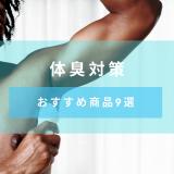 スメハラにならないための体臭対策!体臭の種類・原因・対策・体臭ケアおすすめ商品も紹介