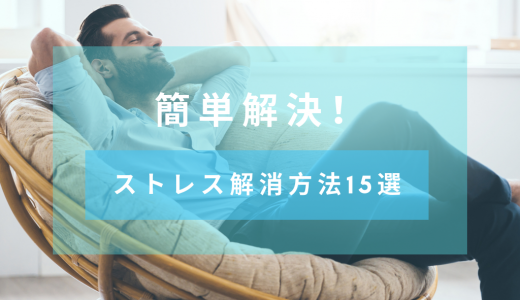 【簡単解決】ストレスから解放されるリラックス方法・グッズを紹介 職場・寝る前などのパターン別に説明