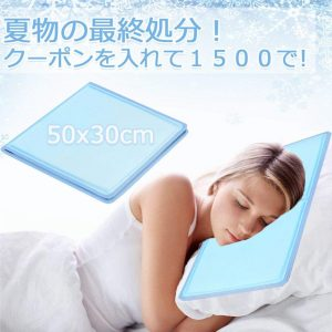 ひんやり枕, KIMINO クールマット枕