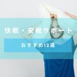 【2020年保存版】おすすめの快眠・安眠サポートグッズ12選