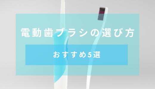 【最新版】電動歯ブラシの選び方・おすすめブランド、商品を詳細に紹介