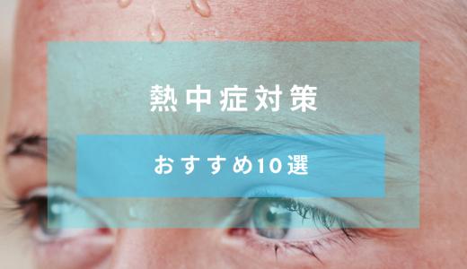 【熱中症対策】熱中症にならないための対策とおすすめのグッズ10選