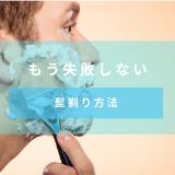 正しい髭剃り方法 カミソリ、電気シェーバーなどパターンごとに紹介