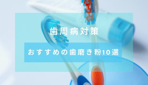 【歯周病の予防・対策】歯磨き粉の選び方と歯周病におすすめの歯磨き粉10選