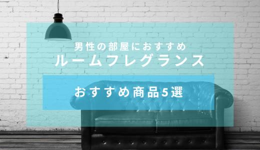 【大人の部屋づくり香り編】男性の部屋におすすめルームフレグランスについてとおすすめ商品5選