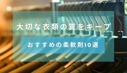 大切な衣類の質をキープ!おすすめの柔軟剤10選