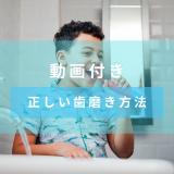【動画あり】大人も見直したい正しい歯磨き(ブラッシング)方法・必要性を詳細に解説