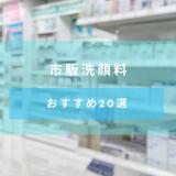 【手軽に買えてコスパ◎】市販洗顔料のおすすめ人気ランキング20選