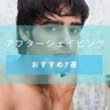 髭剃り後のアフターシェービングケアに使うべきメンズスキンケア商品7選紹介