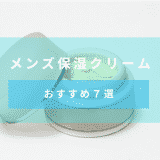 【2020年冬の保湿】男性の肌にもおすすめ!人気の保湿クリームおすすめ商品7選