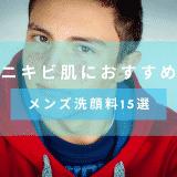 【化粧品開発者監修】ニキビ肌におすすめのメンズ洗顔料15選
