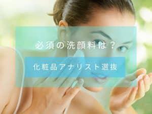 【化粧品アナリスト選抜】洗顔料のおすすめ商品・人気ランキング