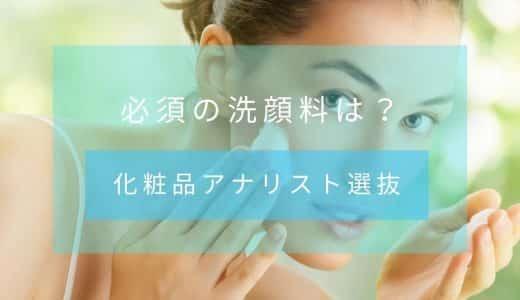 【化粧品アナリスト選抜】洗顔料のおすすめ商品・人気ランキング10選