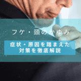 【フケ・頭のかゆみ】症状・原因を踏まえた対策を徹底解説