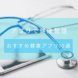 健康管理をアプリで始める!おすすめ無料アプリ10選