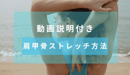 【動画説明付き】簡単にできる肩甲骨はがし・ストレッチ 肩こりの原因と柔らかくする方法も紹介