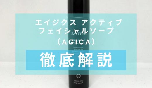 「AGICA エイジクス アクティブ フェイシャルソープ」を徹底解説 – エアゾール式の洗顔料